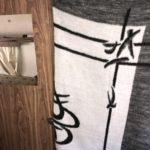 Skap og pledd foran garderobe som var toalett